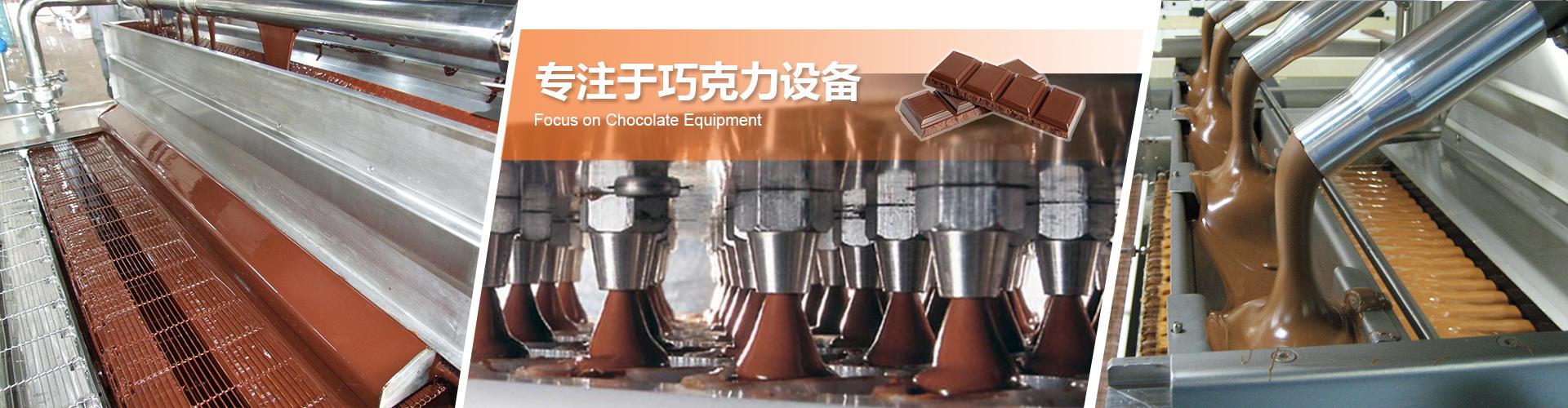 巧克力机械
